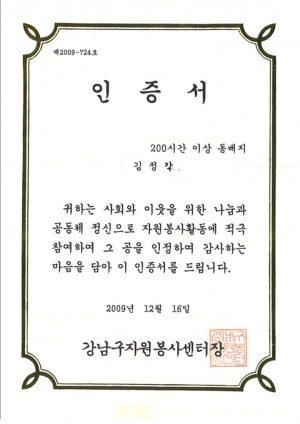 강남구자원봉사센터 200시간 이상 동배지 인증서