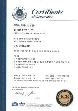 12. 품질경영시스템인증서_ISO-9001