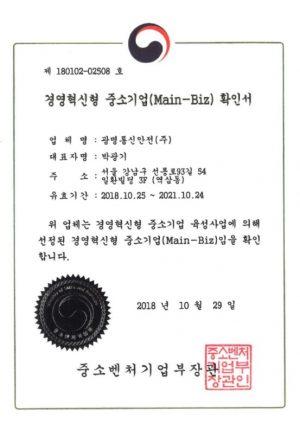16.경영혁신형-중소기업-확인서
