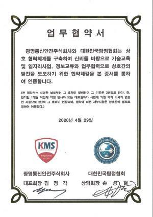 17.대한민국탐정협회-업무협약서