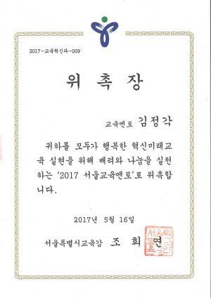 18. 2017 서울교육멘토