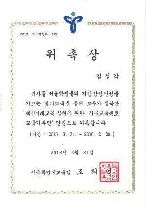 19-1. 서울교육멘토 교육기부단 단원 위촉장