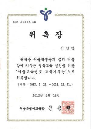 19-2. 서울교육멘토 교육기부단 단원 위촉장