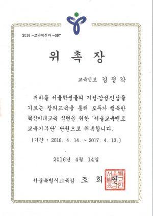 19. 서울교육멘토 교육기부단 단원 위촉장