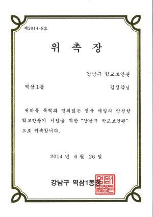 21. 강남구 학교보안관 위촉