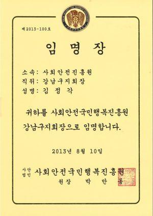 23. 사회안전진흥원 임명장
