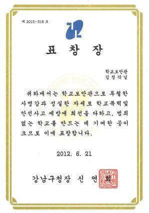 24. 강남구청지정 학교보안관