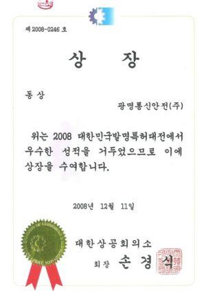 26. 대한민국발명특허대전