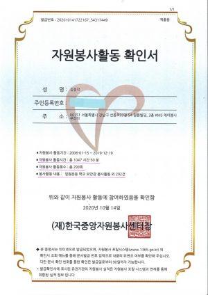 김정각 자원봉사활동 확인서