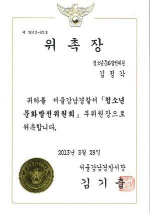 22. 청소년 문화발전위원회