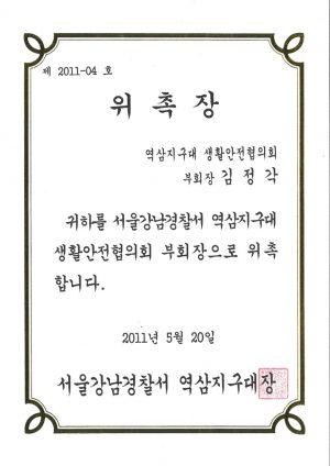 25. 역삼지구대 생활안전협의회