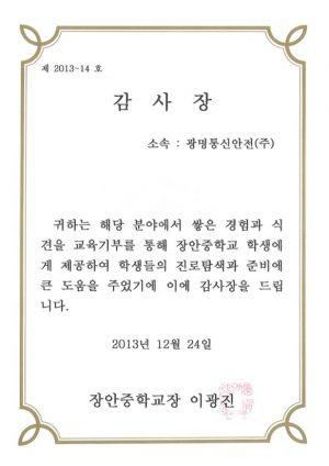 27. 교육기부 감사장