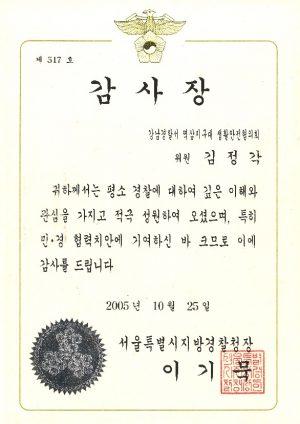 30. 생활안전협의회 감사장